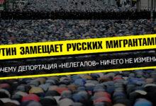 Путин замещает русский народ мигрантами. почему депортация «нелегалов» ничего не изменит?