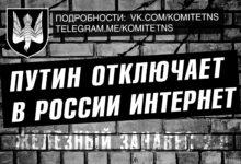 Изоляция российского интернета идёт по плану: независимый от ФСБ спутниковый интернет – запрещён, договорённости о применении китайских технологий заключены, законодательная база прописана
