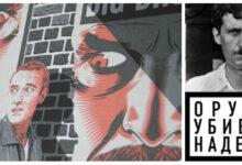 Россия в мрачном зеркале антиутопии: тотальный сбор ДНК граждан и изоляция интернета уже в ноябре этого года