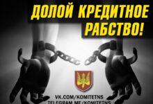 Кредитная амнистия – это то, что действительно нужно российской экономике и русскому народу