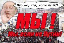 Путинская Госдума приняла законопроект поражающий несколько тысяч националистов в правах