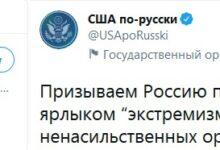 Госдеп США призвал власти РФ прекратить злоупотреблять ярлыком «экстремизма»